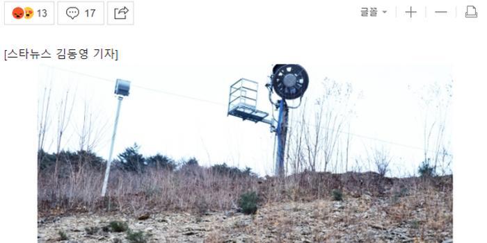 平昌冬奥两年后负债7700亿韩元 环境问题无法解决