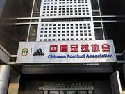 足协将采用线上听证方式处理俱乐部薪酬发放争议