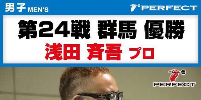 【鸭哥镖视线】2018 PERFECT 第24战 结果报道