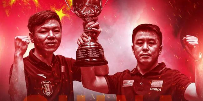 花式撞球世界杯25日英國打響 中國開啟衛冕之路