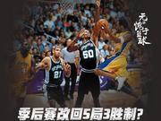 NBA正考虑只打几场常规赛 季后赛改成5局3胜制