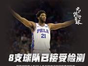NBA有8支球队完成新冠检测 共7人被检测为阳性