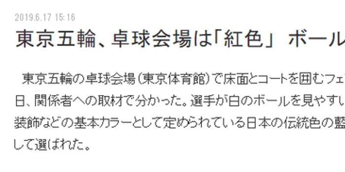 东京奥运会乒乓球馆红色为主 日本队今夏提前适应