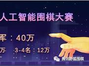 百万总奖金!2018腾讯世界人工智能围棋大赛规程