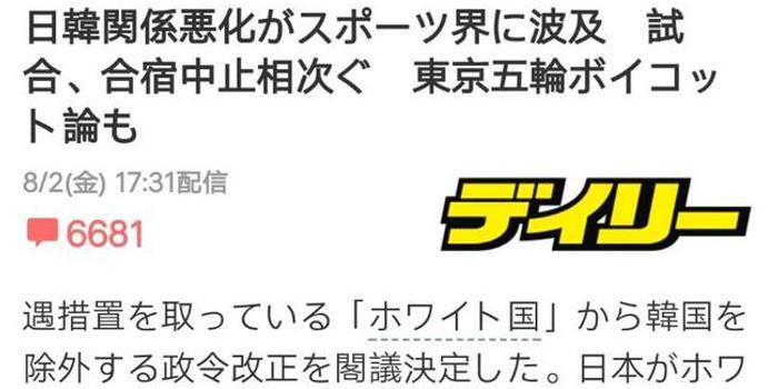 韓媒開始討論抵制東京奧運 樸奉柱會受影響嗎