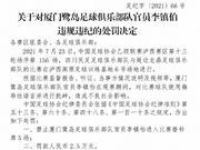 足协官方:中乙厦门鹭岛官员 禁赛5场罚款2.5万