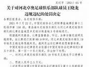 足协官方:对河北卓奥王晓龙禁赛5场罚款2.5万