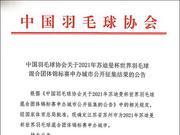 2021年苏迪曼杯将在苏州举办 2025年仍在中国
