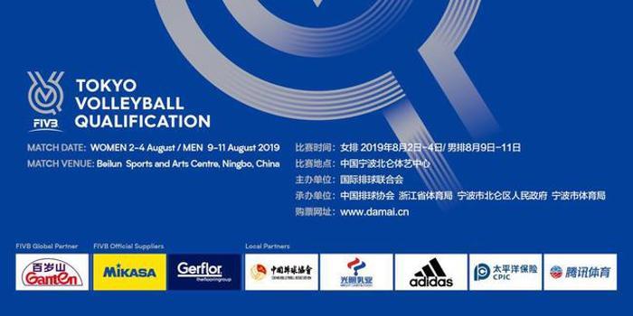 東京奧運排球資格賽電子票今日售賣 首日銷售火爆