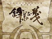 苏宁发布足协杯海报:锋华正茂 用全华班出征河北