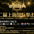 2019拳盟盛典开启 上海拳协会长邹市明现场致辞