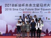 爱写字教育助力2018新浪杯未来之星马术大赛