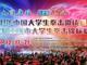 重庆大学生拳击锦标赛再次开战 邹市明出席开幕式