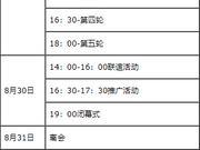 2019年深圳罗湖国际象棋全明星赛-竞赛规程