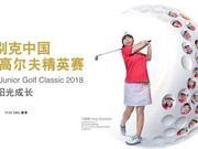 挥向AJGA、LPGA!2018别克青少年赛事招募开启