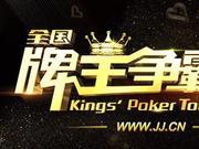 全国牌王争霸赛简介 真人斗地主棋牌电视比赛节目