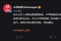 官方:中甲聯賽第二階段7月11日開幕 分三地進行