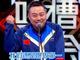 """视频-刘国梁将解说乒乓世界杯 """"怼王""""精彩集锦"""