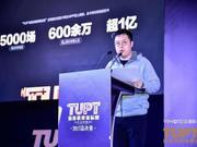视频-TUPT总决赛 途游游戏总裁郭子文专访