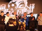 视频-米卢足金纪录片 零距离接触足金联赛梦想导师