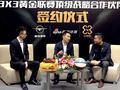 视频-海马汽车联手3X3黄金联赛 精诚合作共掀青春风暴
