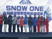 2017SNOW ONE超级雪滑雪大奖赛星光熠熠