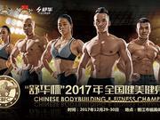 舒华杯健美健身赛即将上演 300名运动员参加角逐