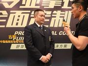 视频-中国健美协会秘书长古桥:2018年将增设比赛新项目
