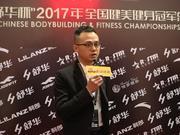 视频-舒华品牌总监王伟伟:通过赛事推动体育产业
