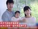 """视频-福原爱与丈夫首度同框代言 直言""""中文好难"""""""