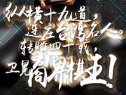 海报-第二届商界棋王回顾 林文伯蝉联棋王桂冠