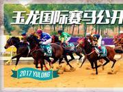 孙楠赛驹夺2018首冠!玉龙赛马第25赛事日精彩纷呈