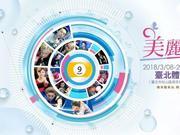 安利杯中国5将直接晋级会内赛 未受取消排名影响