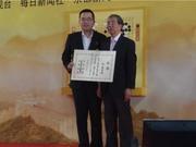 高清-阿含桐山杯颁奖式 柁嘉熹夺冠六浦雄太亚军