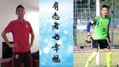 中乙队官宣18岁门将加盟华夏幸福 曾入选U19国青