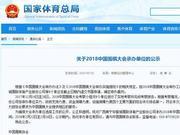 2018中国围棋父亲会过顺手单位公示 城围联公司过顺手