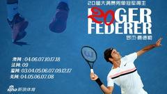 深度|费德勒大满贯20冠意义深 他与网球彼此成就