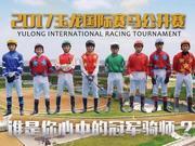 年度冠军骑师与练马师投票情况 与骑师独家专访