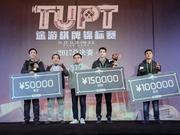 2017TUPT途游棋牌锦标赛:冠亚季晋级各怀绝招