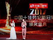 惠若琪妙答进军娱乐圈话题 见过1米9的女演员吗