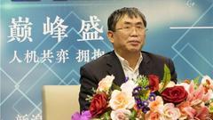 聂卫平:祝贺林文伯 望更多商界精英支持传统文化
