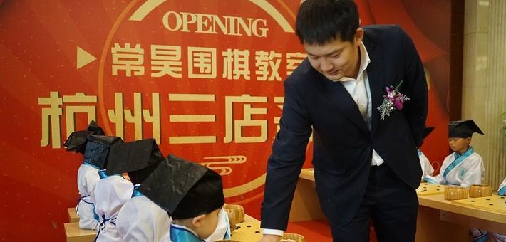高清-常昊围棋教室开业