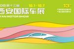 10月1-7日 西安国际车展豪车云集