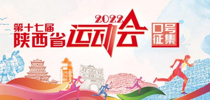 陕西省第十七届运动会宣传口号征集活动网络评选公告
