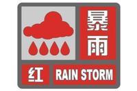 榆林发布暴雨红色预警信号 降水量将达100㎜以上