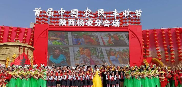 直播:中国农民丰收节陕西杨凌分会场