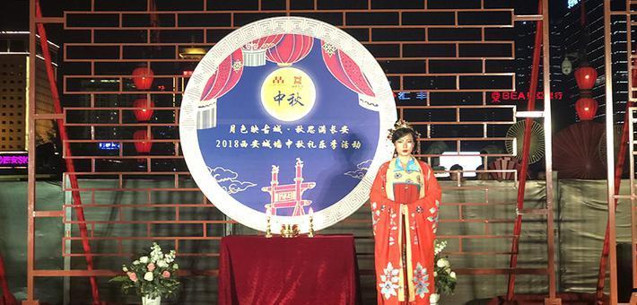 西安城墙举行中秋礼乐盛会