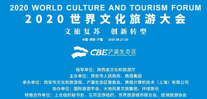 世界文化旅游大会,美妙西安等你来!