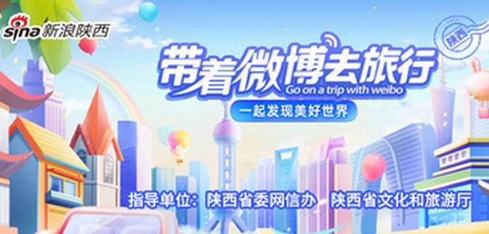 #带着微博去陕西#话题大赛正式启动