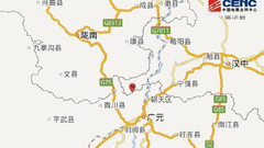 汉中市宁强县发生5.3级地震 陕西四川多地有震感